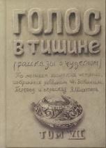 ГОЛОС В ТИШИНЕ. Рассказы о чудесном. Шломо-Йосеф Зевин и Яков Шехтер. Том VII