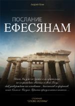 ПОСЛАНИЕ ЕФЕСЯНАМ. Андрей Вовк