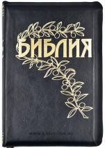 БИБЛИЯ ГЕЦЕ. 065 Z формат. Оливковая ветвь, кожа, прошитая, золотой срез, молния, две закладки, цвет черный /155х230/