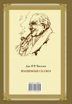 ВОЛШЕБНЫЕ СКАЗКИ. Джон Р.Р. Толкин