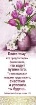 Закладка одинарная 4x16: Благо тому, кто пред Господом благоговеет