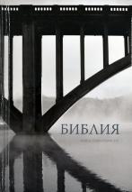 БИБЛИЯ 043 Мост, словарь, синодальный перевод