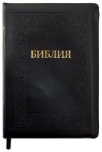 БИБЛИЯ 075 ZTI 075 ZTI Черная, рамка, индексы, молния, закладка, золотой срез /180х250/