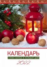 Перекидной календарь 2022: Слово Божье в каждый дом (12 листов)
