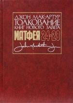 ТОЛКОВАНИЕ КНИГ НОВОГО ЗАВЕТА. Матфея. 24-28. Джон Мак-Артур