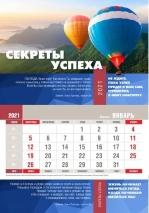 Квартальный настенный календарь 2021: Секреты успеха