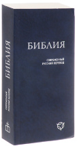БИБЛИЯ 041 Y Синяя. Современный русский перевод /85х185/