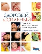 ЗДОРОВЫЙ И СИЛЬНЫЙ. Руководство по питанию матерей, детей и подростков. Джордж Памплона-Роджер