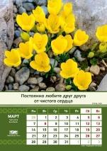 Перекидной календарь 2022: Слово Божье в каждый дом (6 листов)
