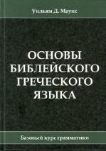 ОСНОВЫ БИБЛЕЙСКОГО ГРЕЧЕСКОГО ЯЗЫКА. Уильям Маунс