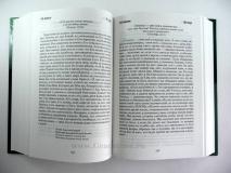 ЧИТАЕМ БИБЛИЮ. Утро и вечер. Чарльз Сперджен