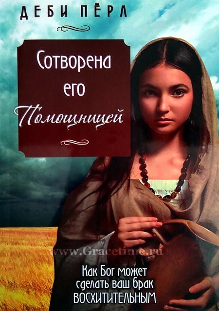 СОТВОРЕНА ЕГО ПОМОЩНИЦЕЙ. Деби Перл