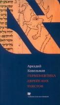 ГЕРМЕНЕВТИКА ЕВРЕЙСКИХ ТЕКСТОВ. Аркадий Ковельман