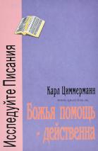 БОЖЬЯ ПОМОЩЬ - ДЕЙСТВЕННА. Карл Циммерманн