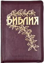 БИБЛИЯ ГЕЦЕ. 065 Z формат. Оливковая ветвь, кожа, прошитая, золотой срез, молния, две закладки, цвет бордовый /155х230/