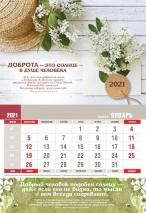 Квартальный настенный календарь 2021: Доброта - это солнце