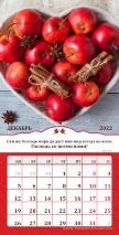 Перекидной календарь 2022: Любима, избрана, хранима (женский)