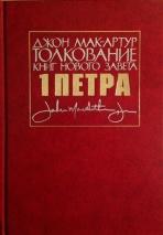 ТОЛКОВАНИЕ КНИГ НОВОГО ЗАВЕТА. 1 Петра. Джон Мак-Артур