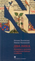 ДВА ЛИКА. Женщина и мужчина в Еврейской Библии и каббале. Нехама Полонская и Пинхас Полонский