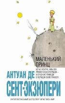 МАЛЕНЬКИЙ ПРИНЦ. Антуан де Сент-Экзюпери