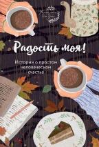 РАДОСТЬ МОЯ! Истории о простом человеческом счастье. Елена Носкова