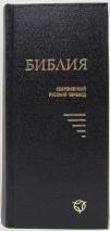 БИБЛИЯ 043 Y Черная, твердый переплет, закладка, современный русский перевод /85х185/