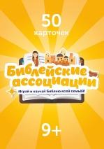 """Игра """"БИБЛЕЙСКИЕ АССОЦИАЦИИ"""". 50 карточек"""