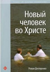 НОВЫЙ ЧЕЛОВЕК ВО ХРИСТЕ. Роман Дехтяренко