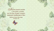 Открытка двойная 8х8: Радуйся жизни!