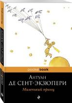 МАЛЕНЬКИЙ ПРИНЦ. Антуан де Сент-Экзюпери /Pocket book/