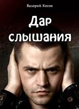 ДАР СЛЫШАНИЯ. Валерий Кесов