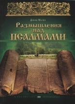 РАЗМЫШЛЕНИЯ НАД ПСАЛМАМИ. Дэвид Мелин