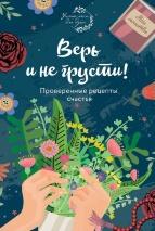 ВЕРЬ И НЕ ГРУСТИ. Проверенные рецепты счастья. Елена Носкова