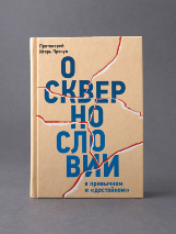 О СКВЕРНОСЛОВИИ В ПРИВЫЧНОМ И «ДОСТОЙНОМ». Протоиерей Игорь Прекуп