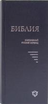 БИБЛИЯ 043 Y Синяя, твердый переплет, закладка, современный русский перевод /85х185/