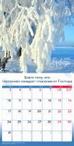 Перекидной календарь 2022: Природа славит Творца