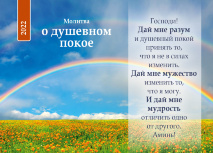 Карманный календарь 2022: Молитва о душевном покое