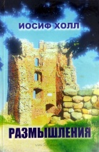 РАЗМЫШЛЕНИЯ. Том 1. Об исторических событиях Ветхого и Нового Заветов. Иосиф Холл