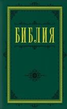 БИБЛИЯ. Книги Священного Писания Ветхого и Нового Завета. Зеленая /210х1155/