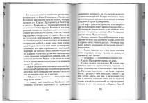 ПАСХАЛЬНЫЕ РАССКАЗЫ О ЛЮБВИ. Произведения русских писателей. Татьяна Стрыгина