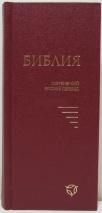 БИБЛИЯ 043 Y Бордовая, твердый переплет, закладка, современный русский перевод /85х185/