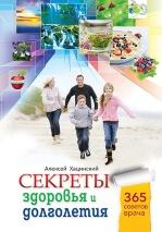 СЕКРЕТЫ ЗДОРОВЬЯ И ДОЛГОЛЕТИЯ. Алексей Ханицкий