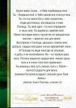 Открытка одинарная 10x15: Молитва о полноте радости