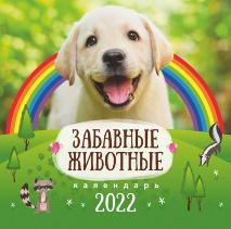 Перекидной календарь 2022: Забавные животные (детский)