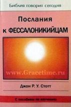 ПОСЛАНИЯ К ФЕССАЛОНИКИЙЦАМ. Джон Стотт