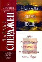 НАДЕЖДА - ЯКОРЬ ДЛЯ ДУШИ. Чарльз Сперджен