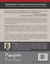 ГЛАВНАЯ ТРАГЕДИЯ ЧЕЛОВЕКА. Библейские основания христианской веры. Пол Вошер