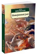 ПОТЕРЯННЫЙ РАЙ. Джон Мильтон