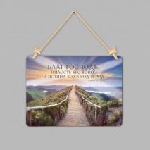 """Табличка интерьерная из дерева: """"Благ Господь"""""""