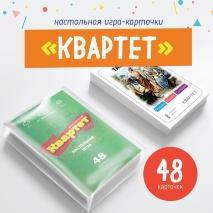 Настольная игра-карточки «КВАРТЕТ» /выпуск №2, синий/